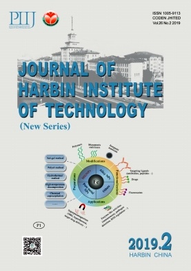 Journal of Harbin Institute of Technology(New series)2019年第02期