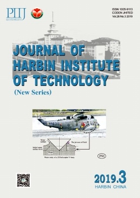 Journal of Harbin Institute of Technology(New series)2019年第03期