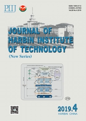 Journal of Harbin Institute of Technology(New series)2019年第04期