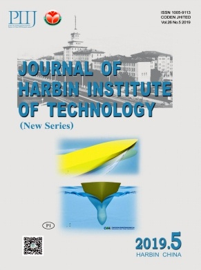 Journal of Harbin Institute of Technology(New series)2019年第05期