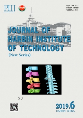 Journal of Harbin Institute of Technology(New series)2019年第06期