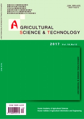 《Agricultural Science & Technology》2017年12期