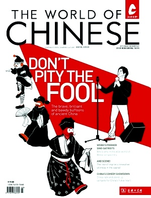 《The World of Chinese》2013年02期