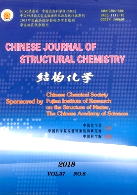 推荐杂志:Chinese Journal of Structural Chemistry