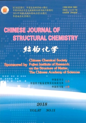Chinese Journal of Structural Chemistry2018年第11期
