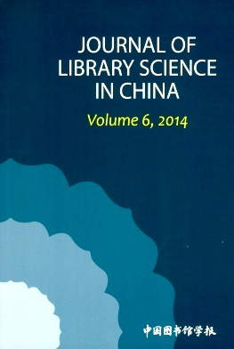 Journal of Library Science in China2014年第00期