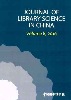 Journal of Library Science in China2016年第00期