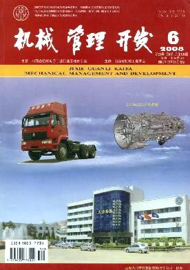 《机械管理开发》2008年06期