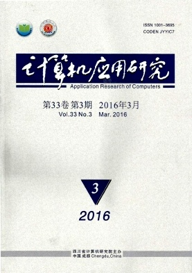 计算机应用研究杂志2016年第03期