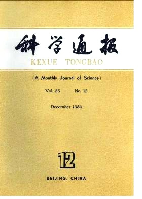 《A Monthly Journal of Science》1980年12期