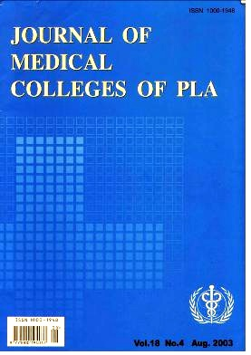 《Journal of Medical Colleges of PLA》2003年04期