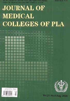 《Journal of Medical Colleges of PLA》2006年04期