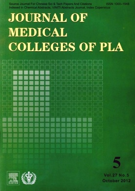 《Journal of Medical Colleges of PLA》2012年05期