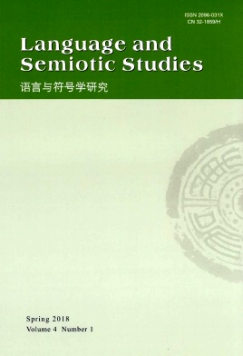 《Language and Semiotic Studies》2018年01期