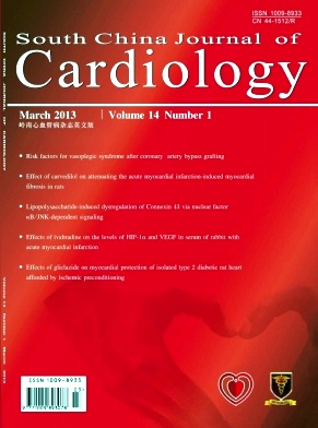 South China Journal of Cardiology杂志电子版2013年第01期
