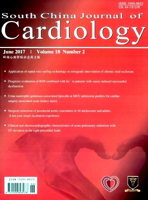 South China Journal of Cardiology杂志电子版2017年第02期