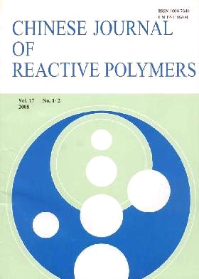Chinese Journal of Reactive Polymers
