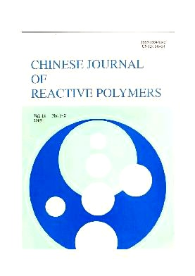 Chinese Journal of Reactive Polymers2005年第Z1期