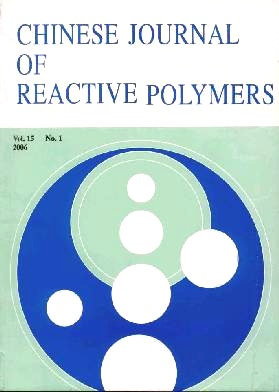 Chinese Journal of Reactive Polymers2006年第01期