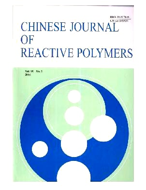 Chinese Journal of Reactive Polymers2006年第02期
