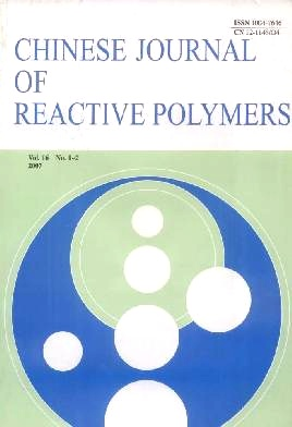 Chinese Journal of Reactive Polymers2007年第Z1期
