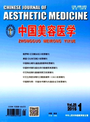 Chinese Journal of Aesthetic Medicine》-2016-01
