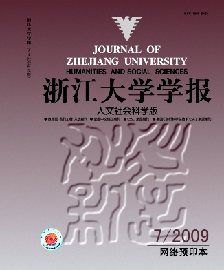《Journal of Zhejiang University(Humanities and Social Sciences)》2009年07期