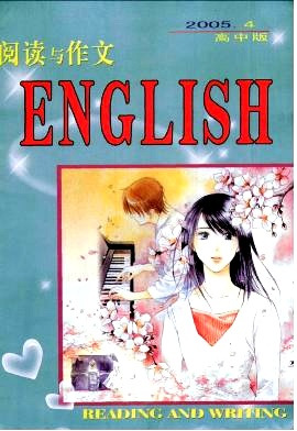 Reading and Composition(Senior High)(English)电子杂志2005年第04期