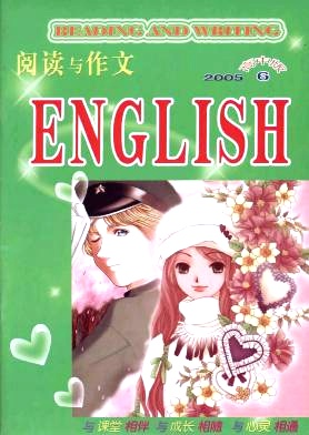 Reading and Composition(Senior High)(English)电子杂志2005年第06期