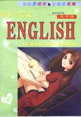 Reading and Composition(Senior High)(English)电子杂志2005年第Z1期