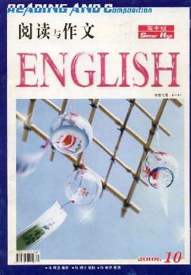 Reading and Composition(Senior High)(English)电子杂志2008年第10期
