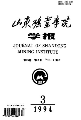 introduction to longwall mining and subsidence essay Systematic approach to mitigate longwall subsidence influences yi luo introduction subsidence associated with longwall mining operations generally has the potential to cause adverse and final surface and subsurface subsidence associated with longwall mining operations.