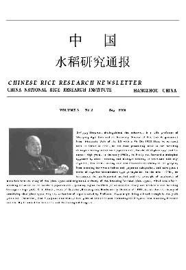 Chinese Rice Research Newsletter2000年第03期