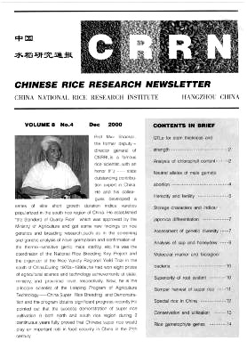 Chinese Rice Research Newsletter2000年第04期