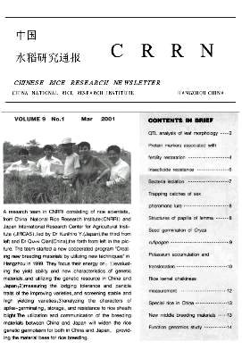 Chinese Rice Research Newsletter2001年第01期