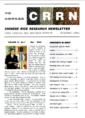 Chinese Rice Research Newsletter2002年第01期