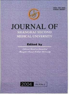 《Journal of Shanghai Second Medical University》2004年02期