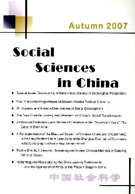 《Social Sciences in China》2007年03期
