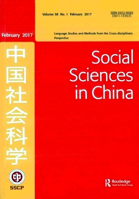 《Social Sciences in China》2017年01期