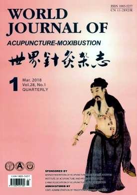《World Journal of Acupuncture-Moxibustion》2018年01期