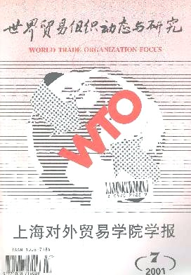 上海对外经贸大学学报杂志电子版2001年第07期
