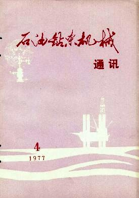 《石油钻采机械通讯》1977年04期