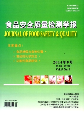 journal of food safety The food safety research information office (fsrio) supports the research community by collecting, organizing & disseminating food safety information in accordance.