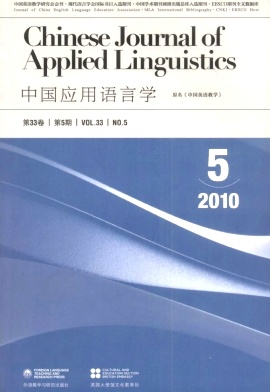 《Chinese Journal of Applied Linguistics》2010年05期