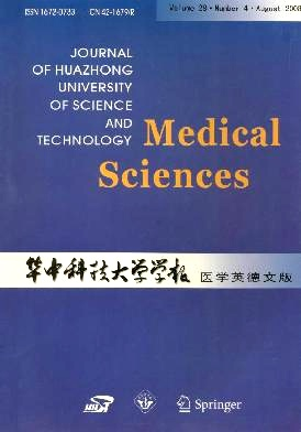《Journal of Huazhong University of Science and Technology(Medical Sciences)》2008年04期
