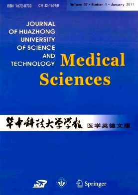 Current Medical Science2017年第01期