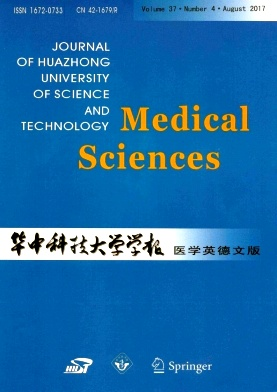 Current Medical Science2017年第04期
