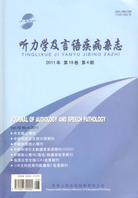 Audiology and Speech Pathology eassy com
