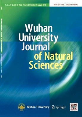 Wuhan University Journal of Natural Sciences2019年第04期