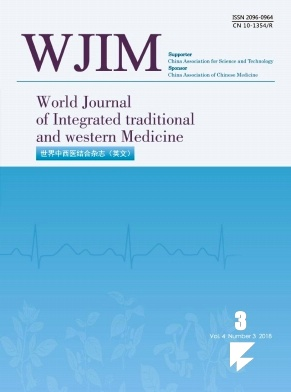 World Journal of Integrated Traditional and Western Medicine2018年第03期